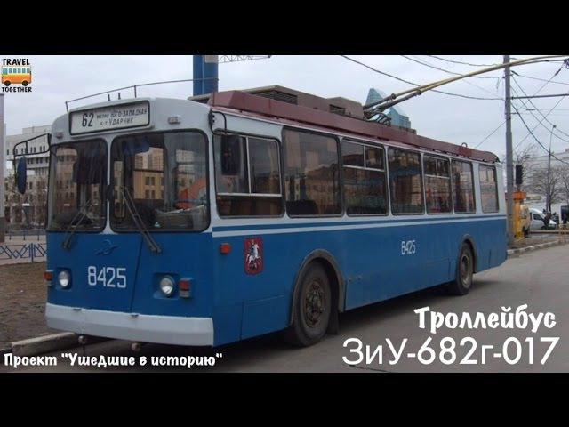 Проект Ушедшие в историю.Троллейбус ЗиУ-682г-017 в Москве | Gone down in history. ZiU-682