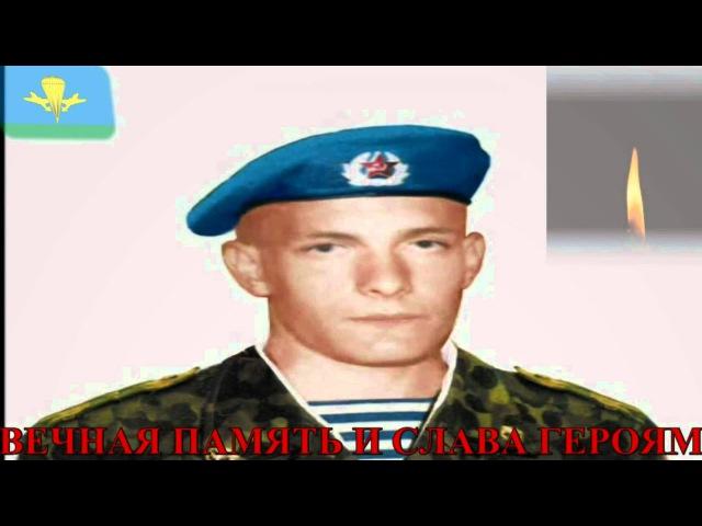 Памяти подвига десантников 6 ой роты 104 ПДП 76 гв ПДД ВДВ