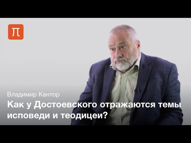 Рецепция Августина в текстах Достоевского — Владимир Кантор