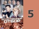 Естественный отбор 5 серия -  криминальный сериал детективный боевик
