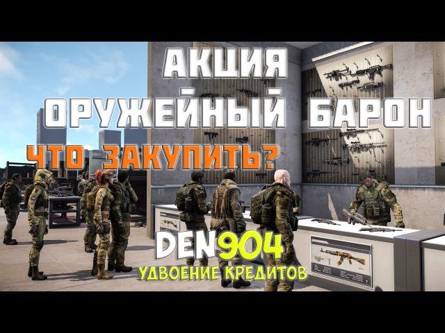 Warface: Обзор 2 достижений - YouTube