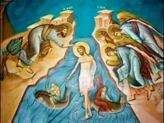 Крещение Иисуса Христа. Богоявление. Закон Божий.