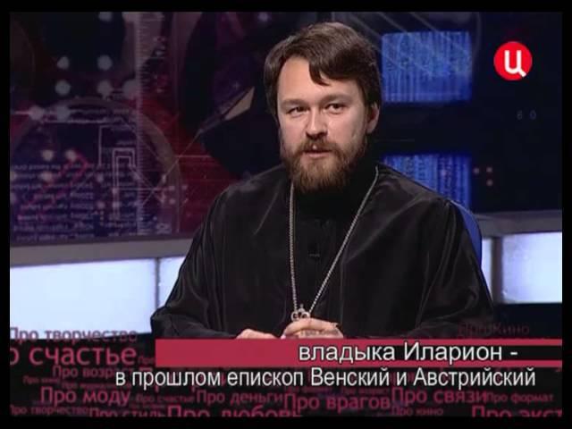 Епископ Волоколамский Иларион. Временно доступен