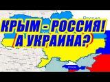 Как Крым вернулся на Родину? Войдет ли вся Украина в состав России? 03.2016