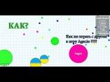 Как играть вместе с другом в игру Agar.io  [ТуТоРиАл]