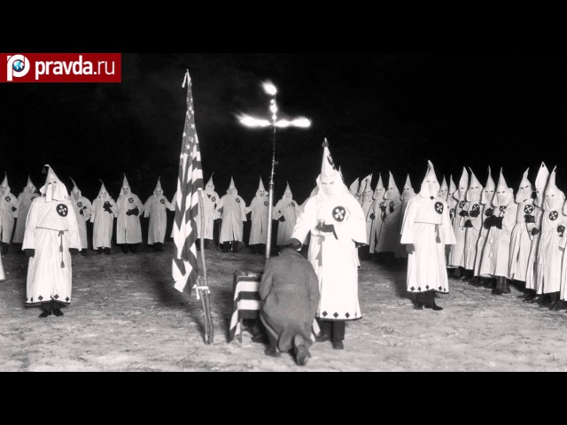 Ку-клукс-клан 150 лет террора по-американски