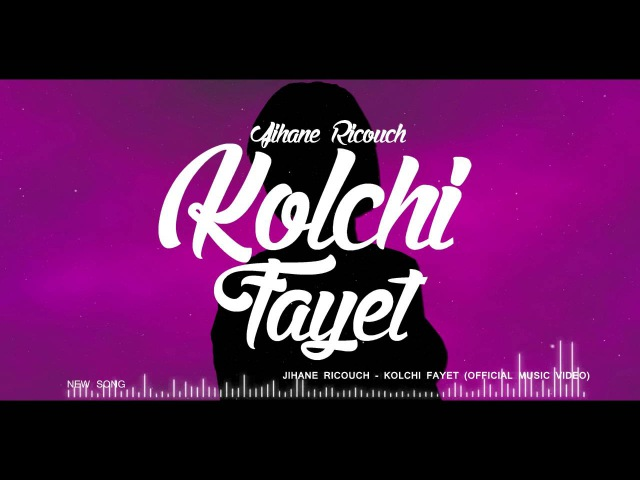 Jihane Ricouch Kolchi Fayet OFFICIEL MUSIC VIDEO