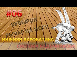 кувырок рычаг на ногу Нижняя акробатика Уроки Системы Кадочникова от Тертычно ...