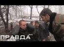 Гиви допрашивает пленных Украинцев без цензуры