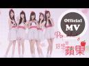 Popu Lady 好想變蘋果 Official MV 八大偶像劇美人龍湯片頭曲