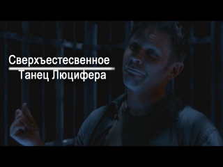 Сверхъестесвенное -Танец Люцифера 11 сезон 10 серия