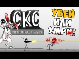 Creative Kill Chamber | УБЕЙ ИЛИ УМРИ!