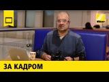 За кадром Дмитрий Моисеенко | Аэропанорама