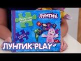 Учимся с Лунтиком - Пазл про Лунтика для детей. Лоскутное одеяльце