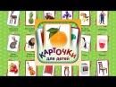 Учебные Карточки Домана для детей. №8 - Русский алфавит БУКВЫ ЗВУКИ для малышей