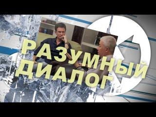 2015 04 17 Разумный диалог Борецкий, анонс