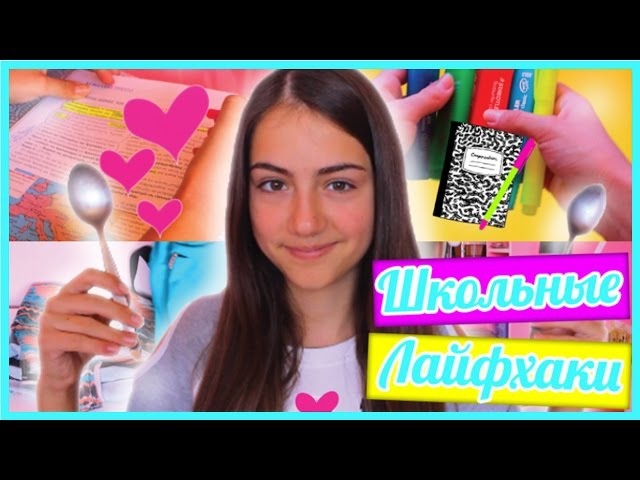 Школьные Советы И Лайфхаки | Back To School Life Hacks!