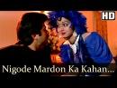 Nigode Mardon Ka Kahan Dil Bharta Hai - Sridevi - Anil Kapoor - Ram Avataar - Hindi Item Songs