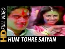 Hum Tohre Saiyaan Hai   Kishore Kumar, Asha Bhosle   Mera Dost Mera Dushman Songs   Holi Special