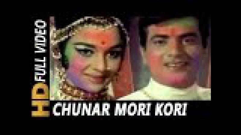 Chunar Mori Kori Mohammed Rafi Asha Bhosle Naya Raasta Songs Holi Special Song Jeetendra