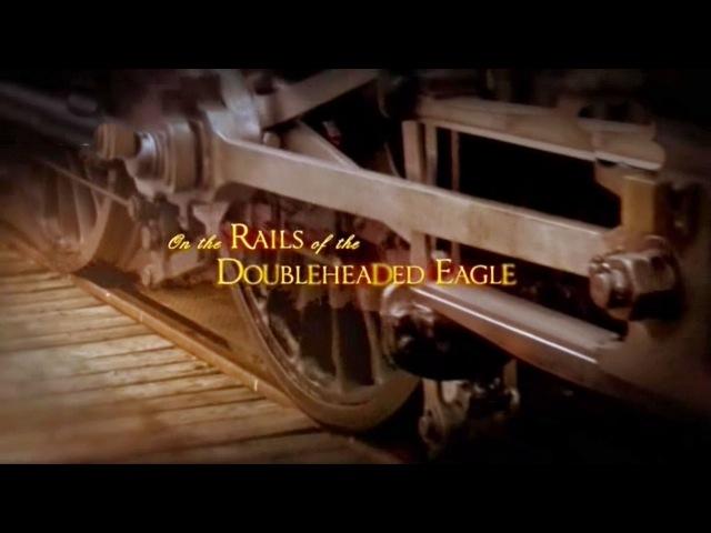 BBC По железным дорогам бывшей империи 1 серия