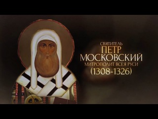 Ангелы Третьего Рима: духовное наследие московских святителей