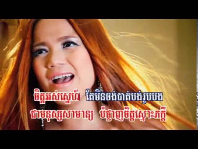 អស់ស្នេហ៍តែមិនចងបាត់បង់បង Yuk Tithrotha RHM VCD Vol 180