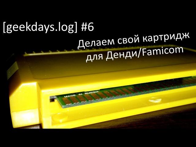 [geekdays.log] 6 - делаем свой картридж для Денди/Famicom