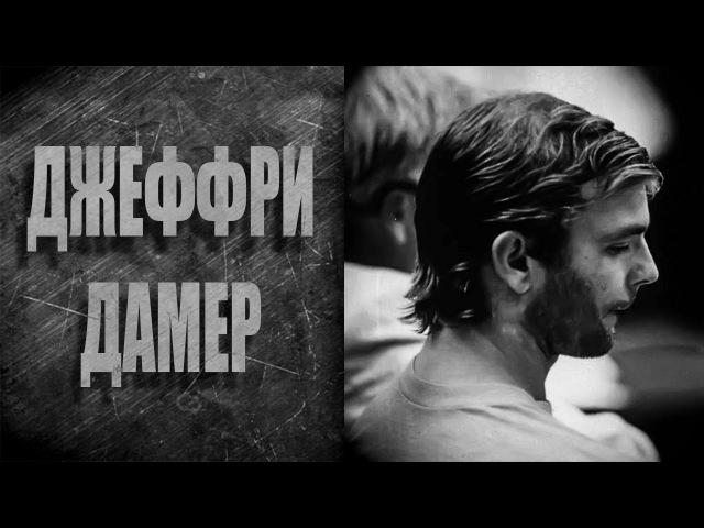 ДЖЕФФРИ ДАМЕР, СЕРИЙНЫЙ УБИЙЦА