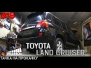 #18 Тачка на прокачку  Toyota Land Cruiser 200 СТУДИЯ