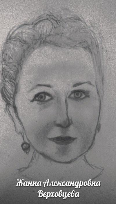 Жанна Верховцева