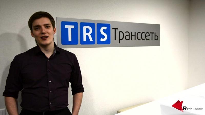 Евгений Коврижин из АО Транссеть о R TOP