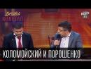 Вечерний Квартал Коломойский и Порошенко кто кого уволил Приват Банк гарант конституции Украи