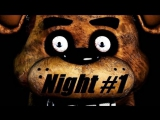 ЧАЙ С МИШКОЙ ФРЕДДИ - Five Nights at Freddy's #1