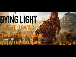 Dying Light the following Часть 4. Электростанция и крутая волына!