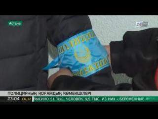Полицияның қоғамдық көмекшілерінің арқасында 10 қылмыс әшкере болды