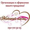 "Свадьба в Луганске""Медовый месяц"""