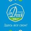 Радио для Друзей Рязань [106,7 FM]