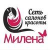 Cалон красоты Милена (сеть салонов) Москва