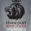 Поиграть в МАФИЮ в Ульяновске   Маф-клуб ИМПЕРИЯ