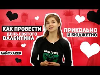 Как провести День святого Валентина прикольно и бюджетно