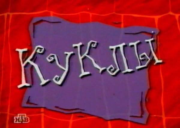 Куклы (НТВ, 01.01.1995) 1 выпуск