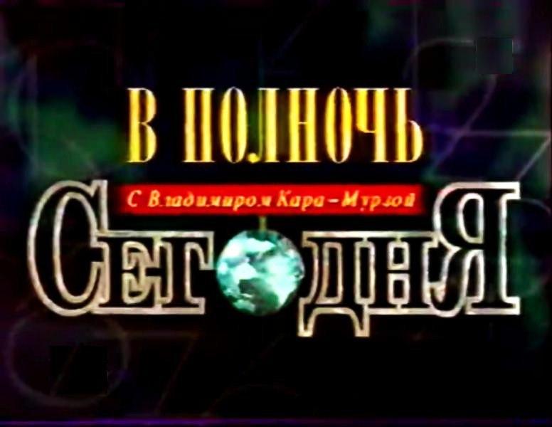 Сегодня в полночь с Владимиром Кара-Мурзой (НТВ, 24.05.1995)