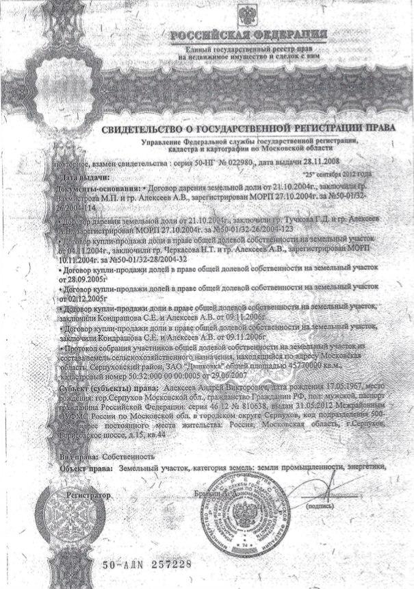 Статья 21 УК РФ Организация преступного сообщества