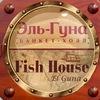 Банкет Холл Эль-Гуна & Fish House El-Guna