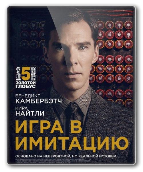 Игра в имитацию (2014) Жанр: триллер, драма, военный, биография Английский математик и логик Алан Тьюринг помогает взломать код Enigma во время Второй мировой войны.