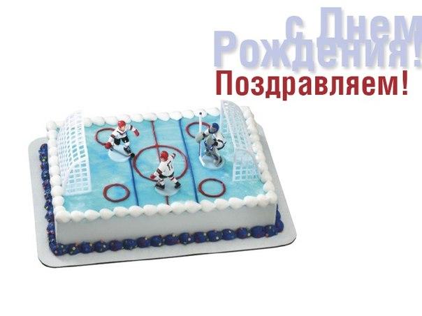 Поздравления с днем рождения тренеру по хоккею
