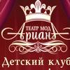 Ariana Teatrmod