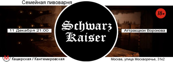 ????Предновогодняя финишная прямая в Семейной пивоварне Шварцкайзер с группой Аттракцион Воронова????