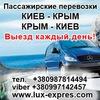 Киев-Крым пассажирские перевозки
